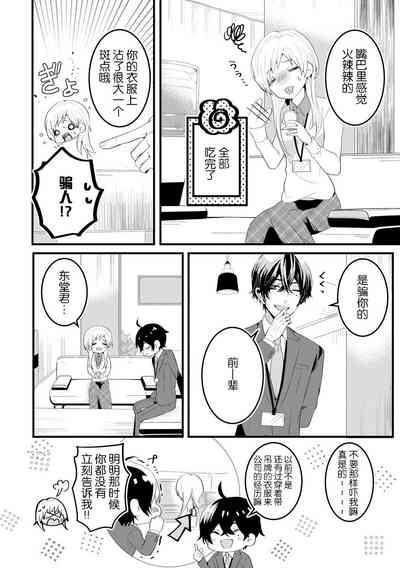 Kohaikunn no Dekiai ga ゙Sugosugiru!  后辈君的溺爱太厉害了! 8