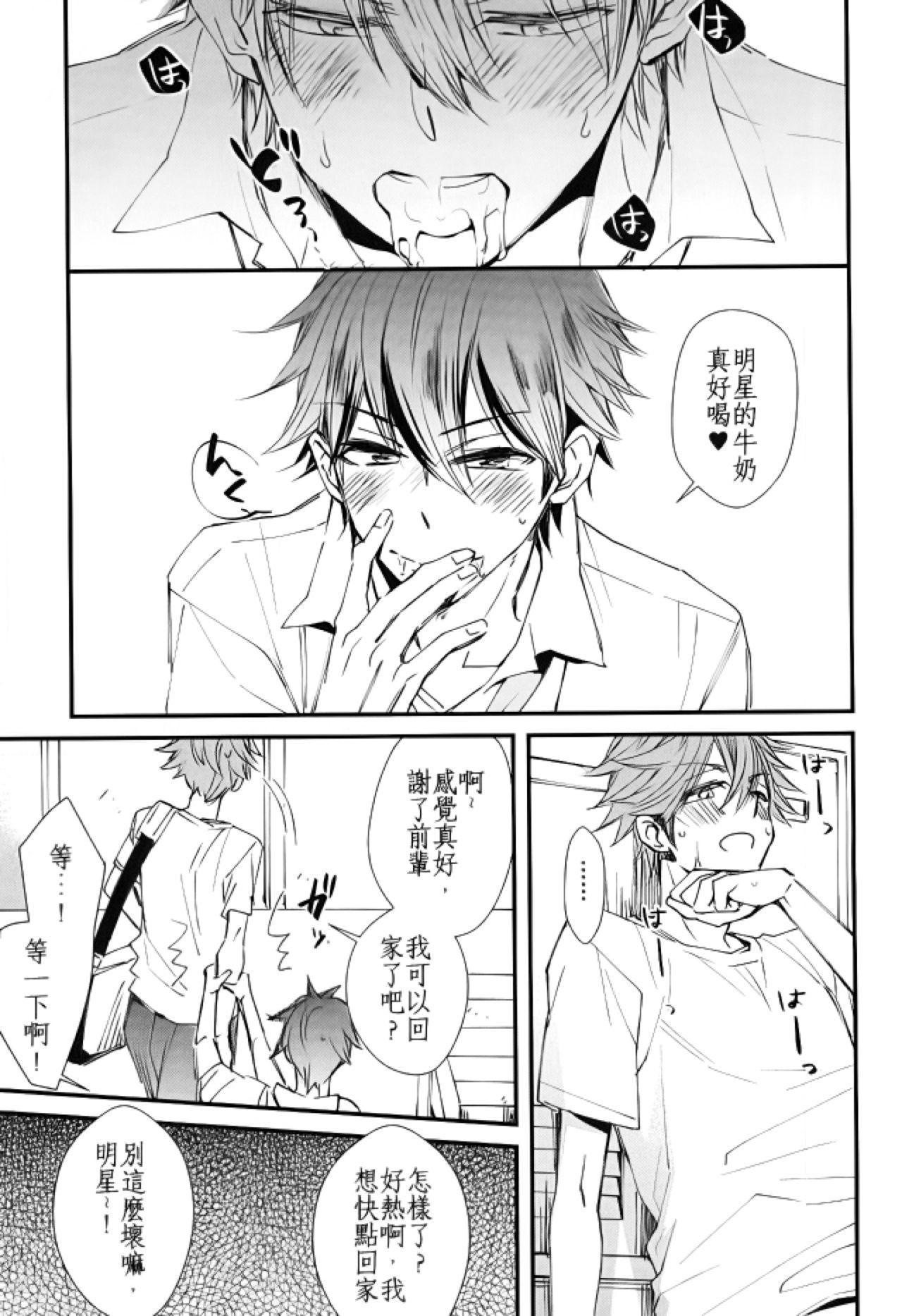 Ore no Kawaii Onaho Senpai 7