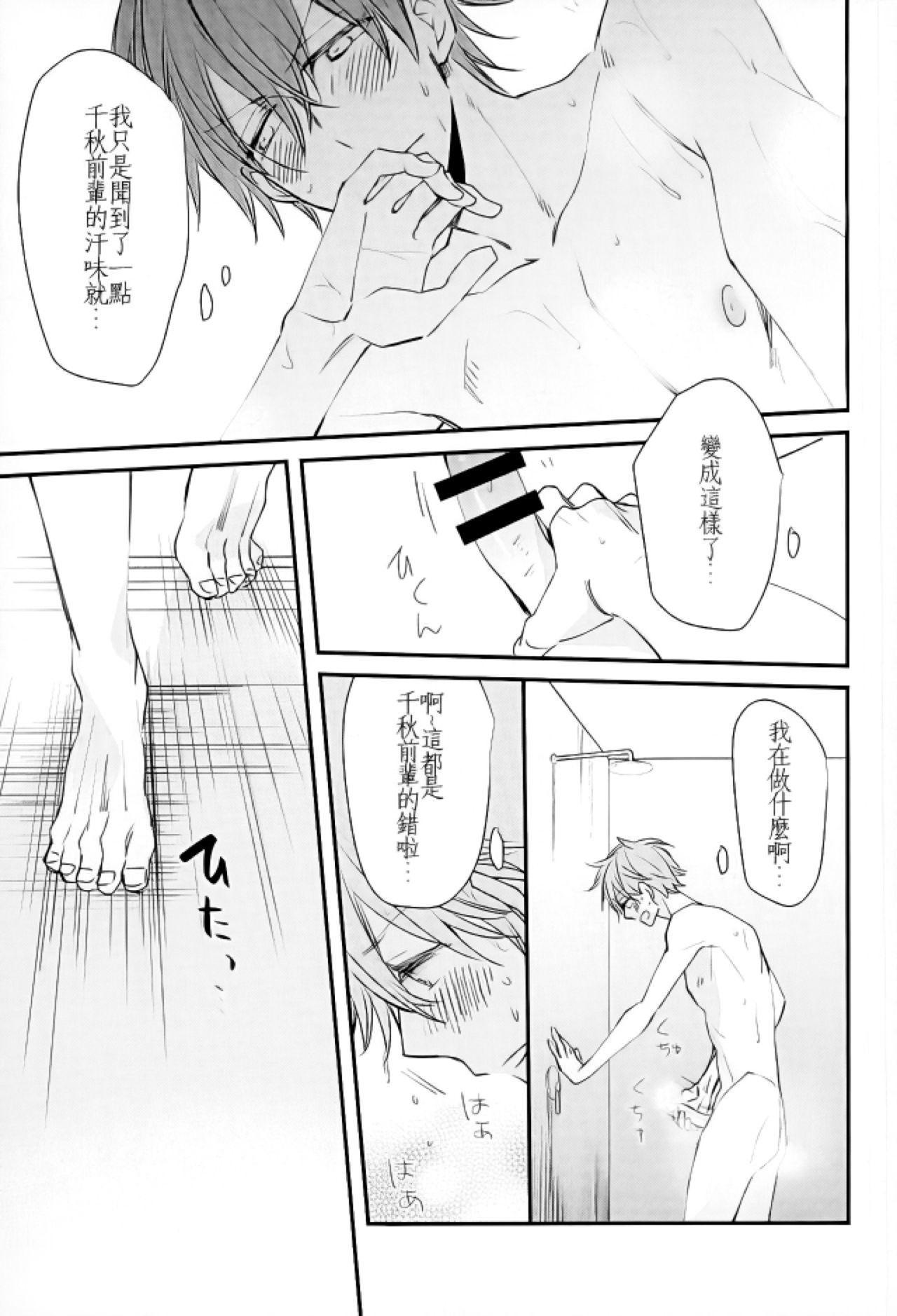 Ore no Kawaii Onaho Senpai 3 11