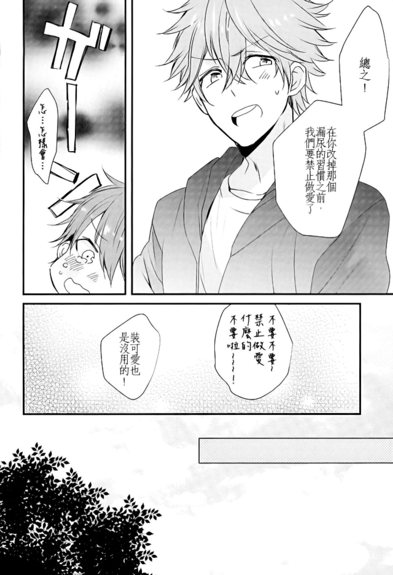 Ore no Kawaii Onaho Senpai 3 6