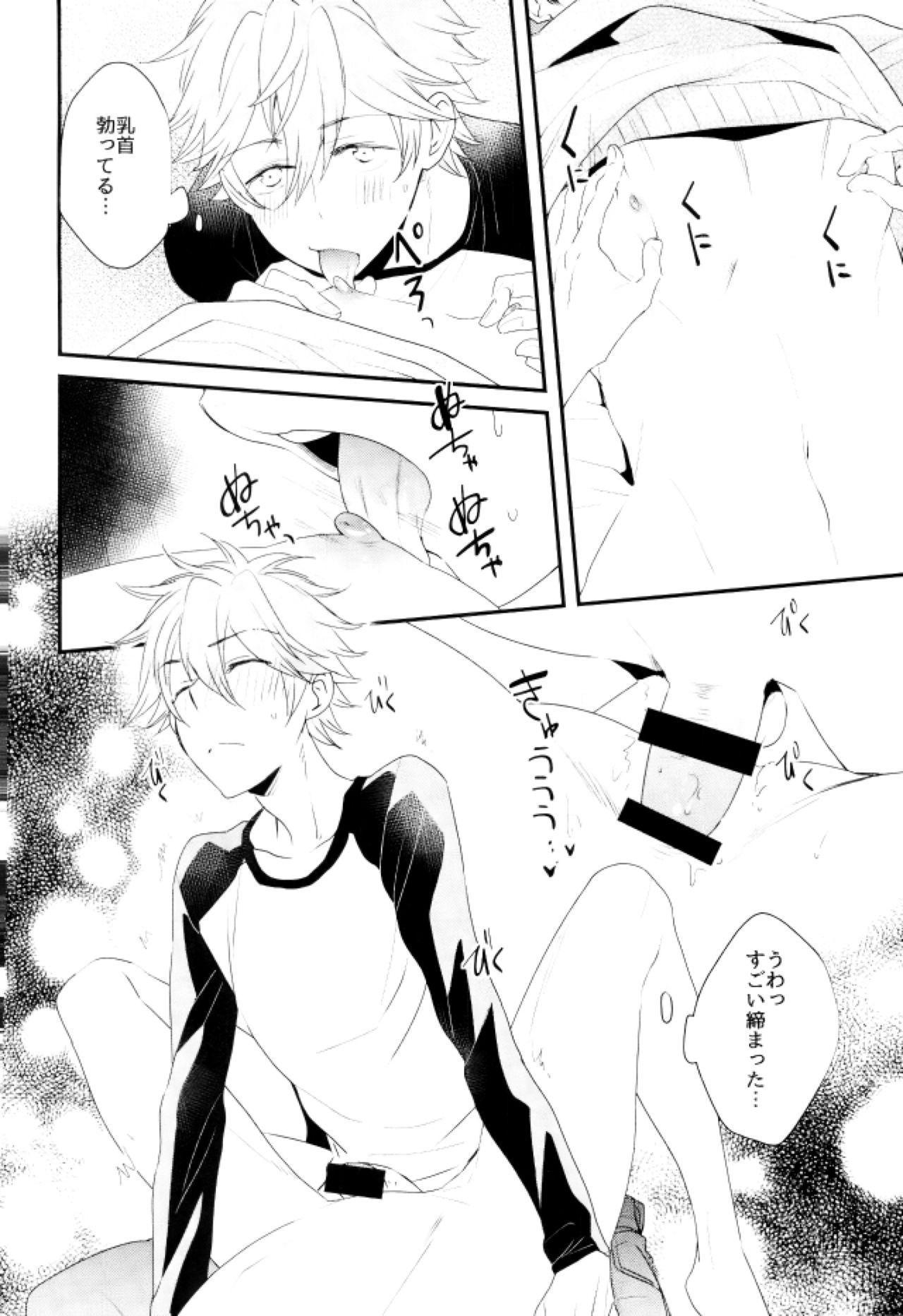 Ore no Kawaii Onaho Senpai 7 10