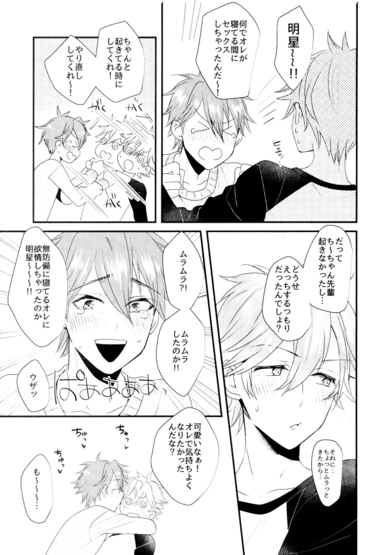Ore no Kawaii Onaho Senpai 7 13