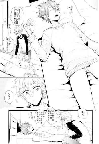 Ore no Kawaii Onaho Senpai 7 3
