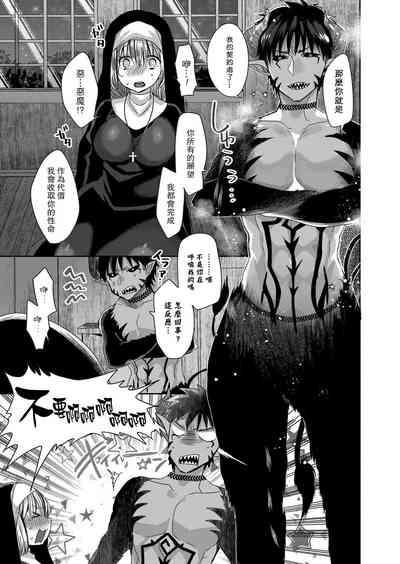 Akuma to no Love Love Kyoudou Seikatsu Ch. 1-2 9