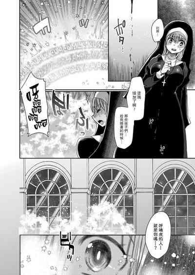Akuma to no Love Love Kyoudou Seikatsu Ch. 1-2 8
