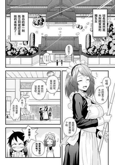 Naisho no Imashiro-san 3