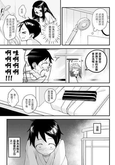 Naisho no Imashiro-san 4