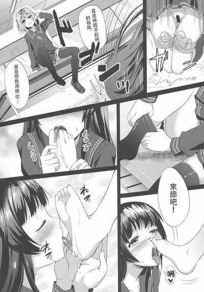 INDEXGIRL S03 MIO Ichi 7