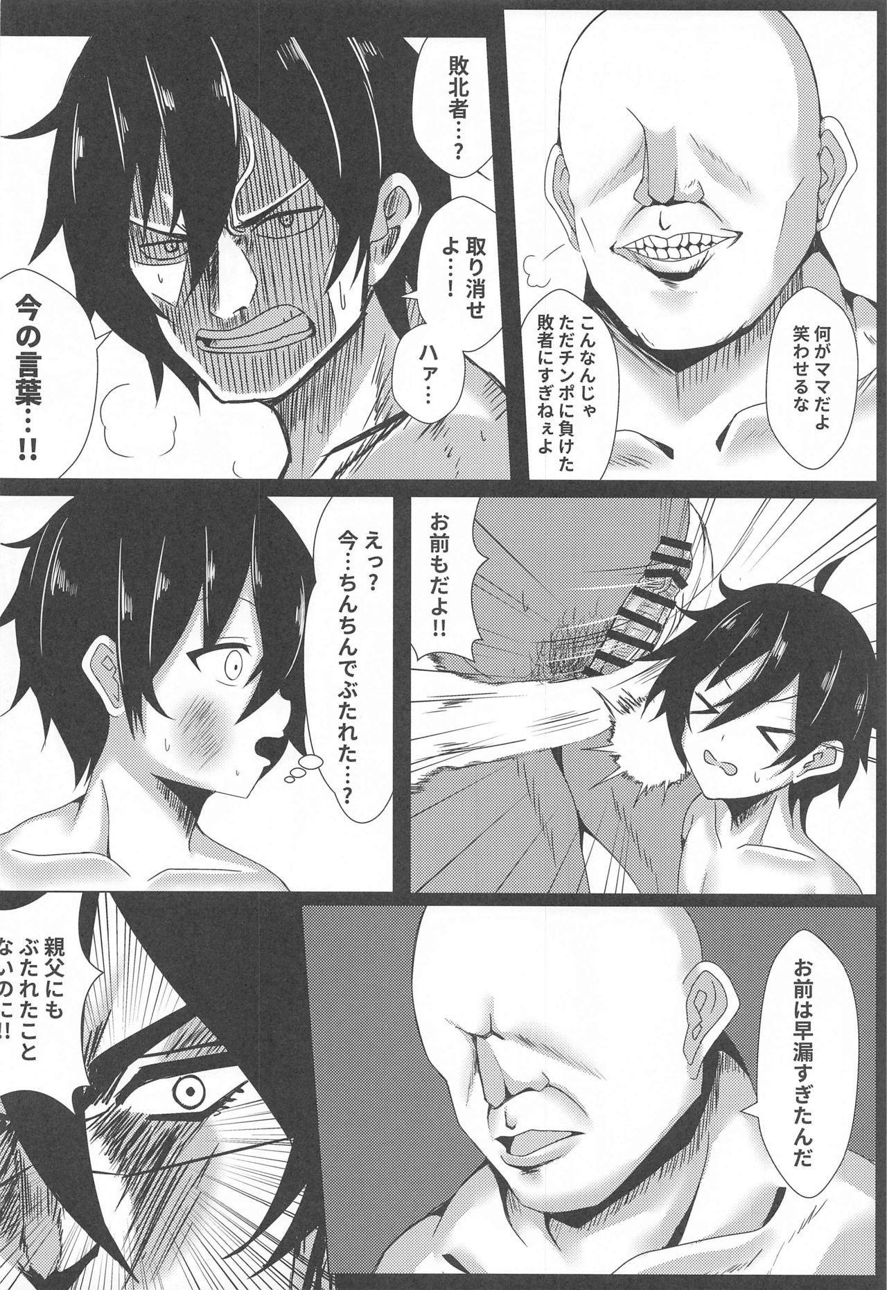 mazafua○kadoshi!dotchiokashitemo!nannochigaimoaryashinedaroga! 18
