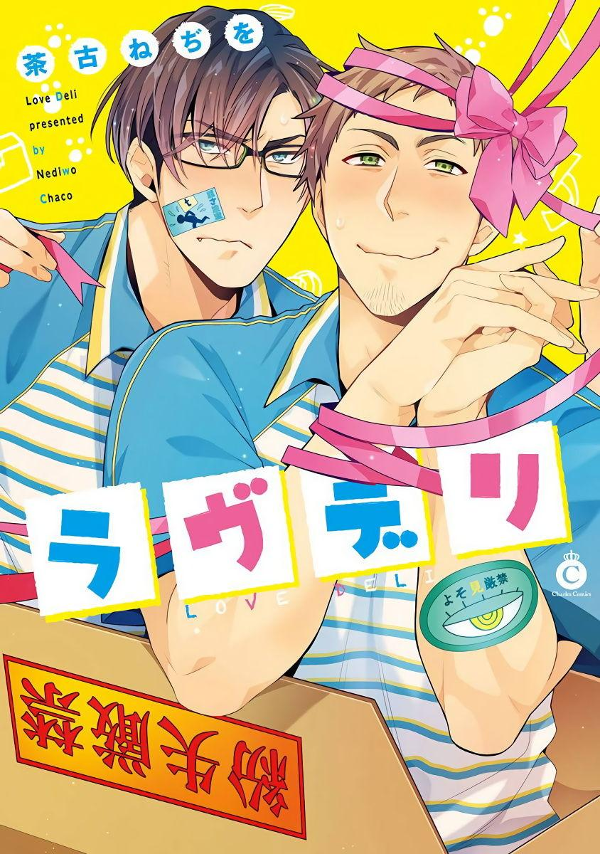 Love Delivery Ch. 1-4 0
