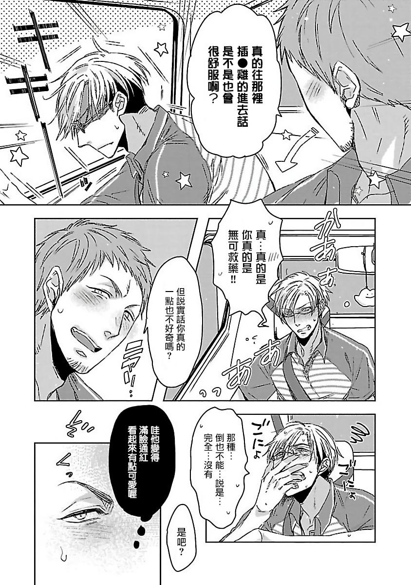 Love Delivery Ch. 1-4 9