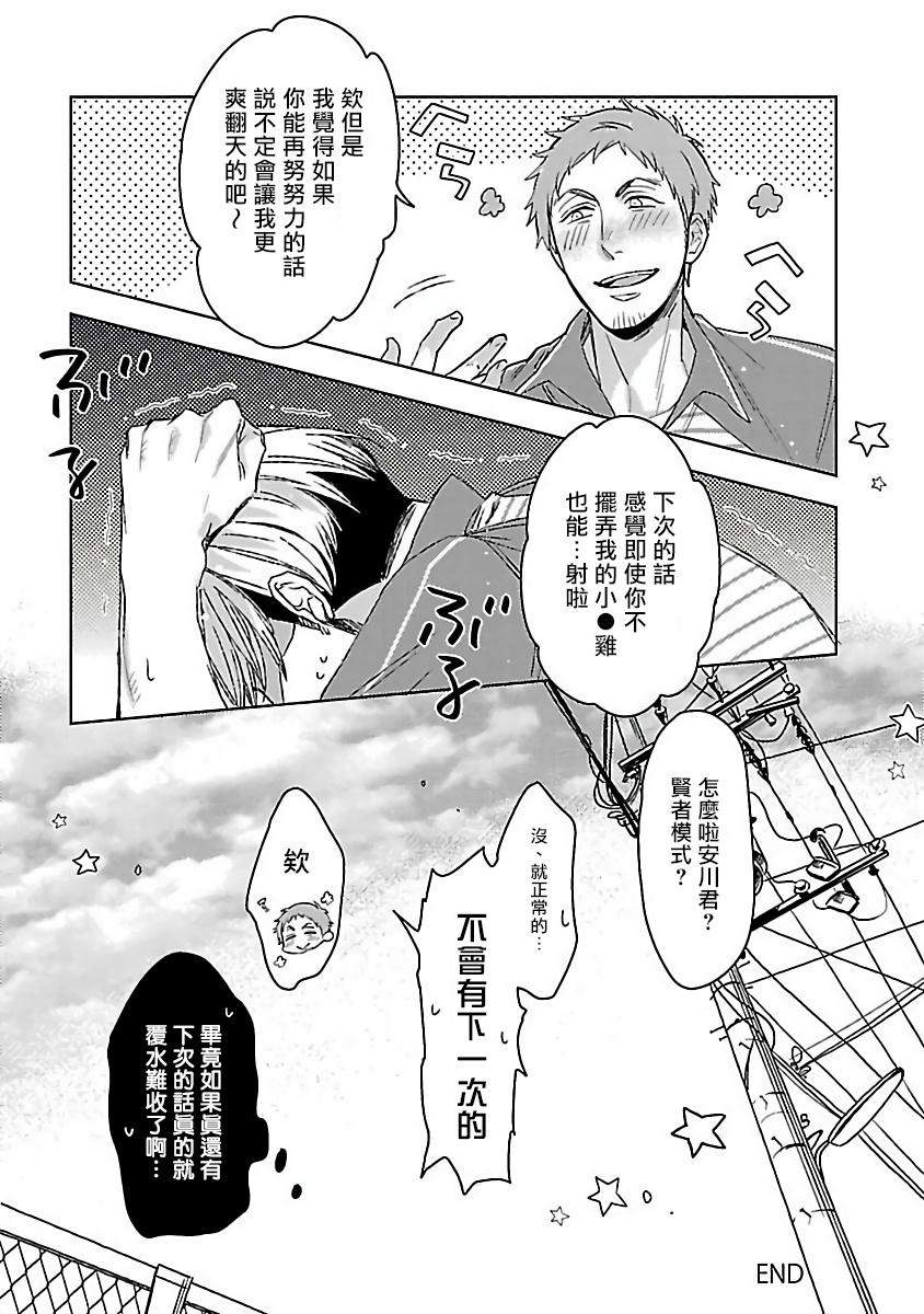 Love Delivery Ch. 1-4 24