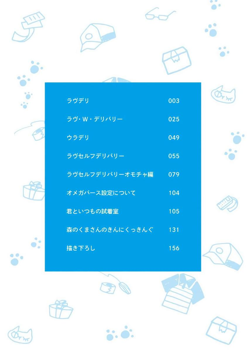 Love Delivery Ch. 1-4 2