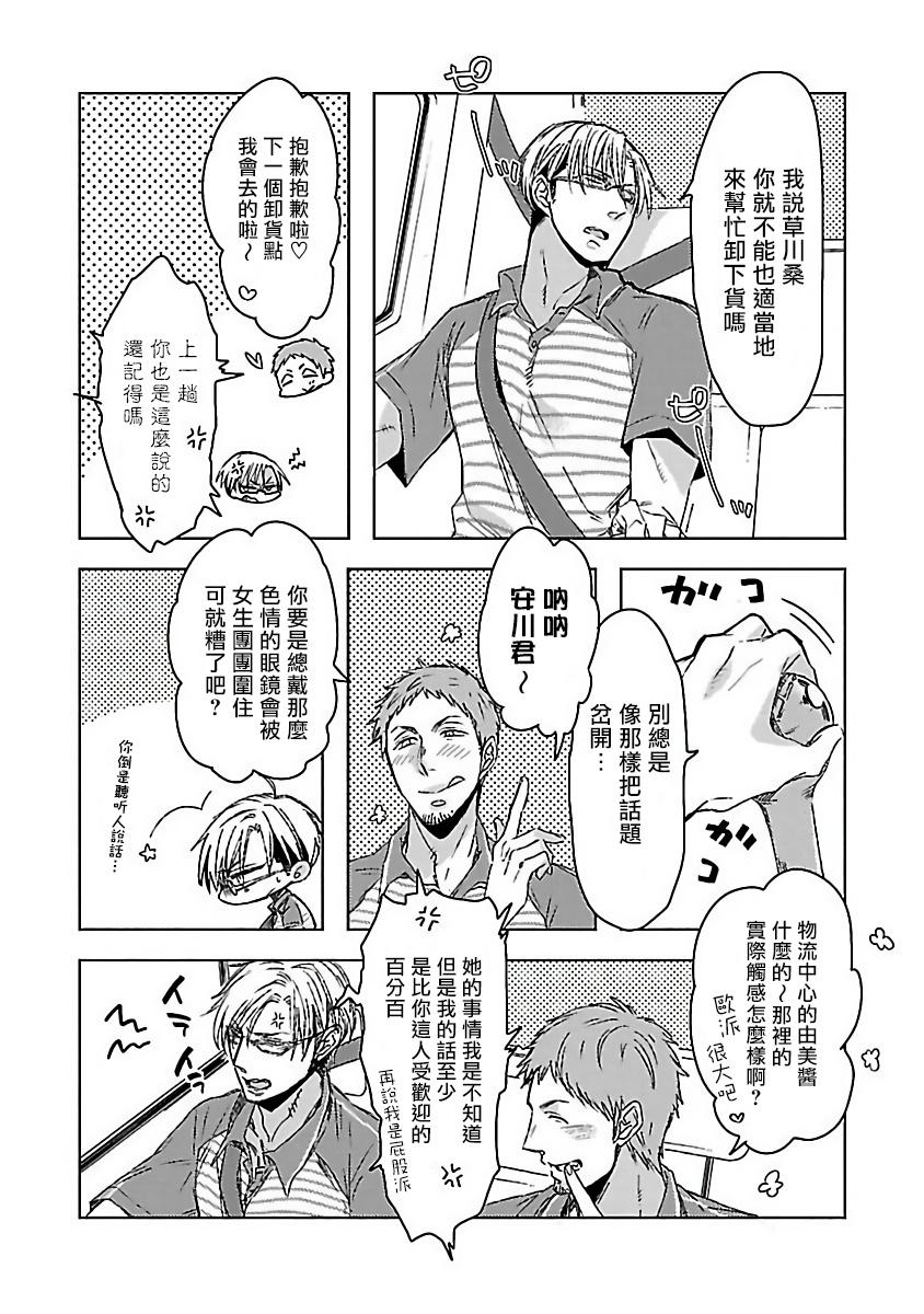 Love Delivery Ch. 1-4 4