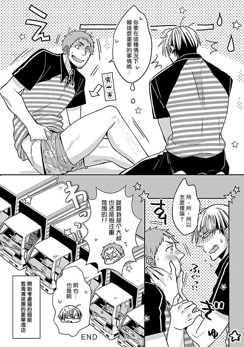 Love Delivery Ch. 1-4 49