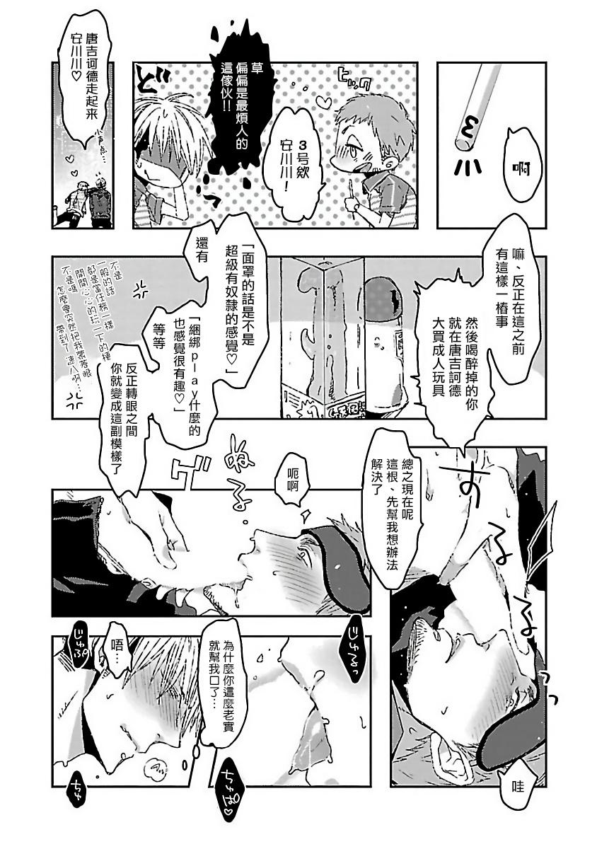 Love Delivery Ch. 1-4 52