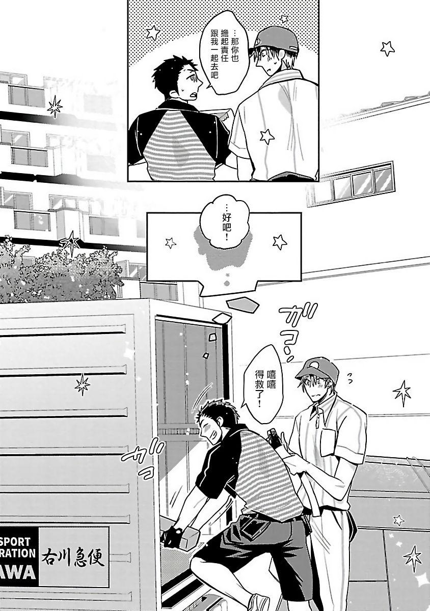 Love Delivery Ch. 1-4 64