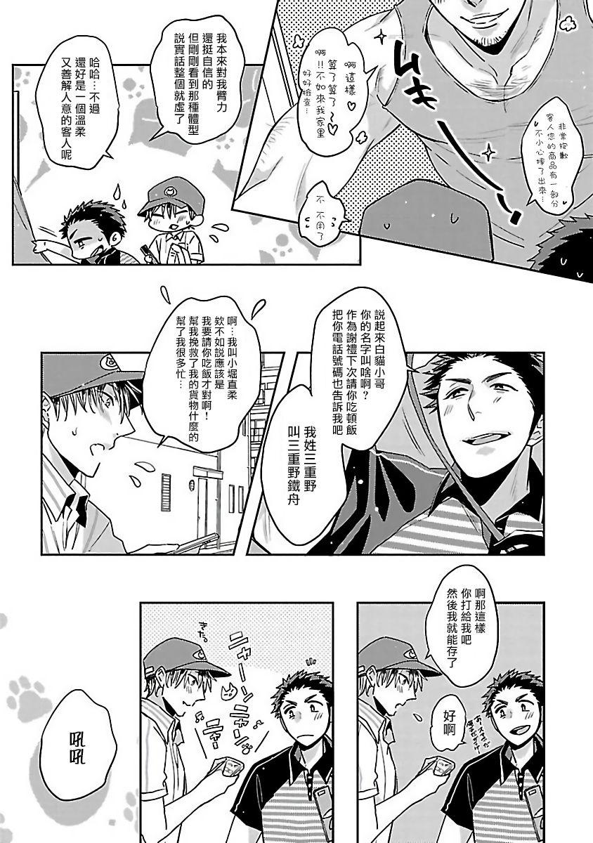 Love Delivery Ch. 1-4 65