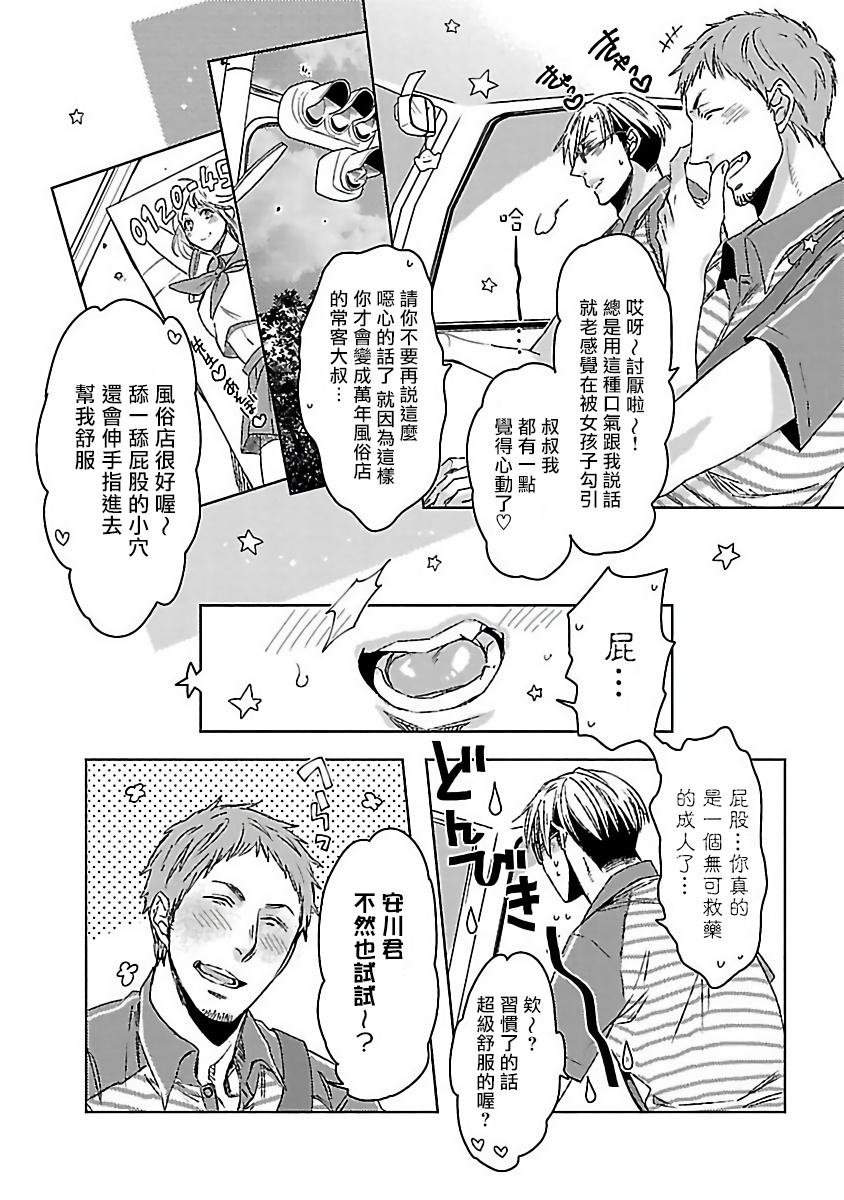 Love Delivery Ch. 1-4 6