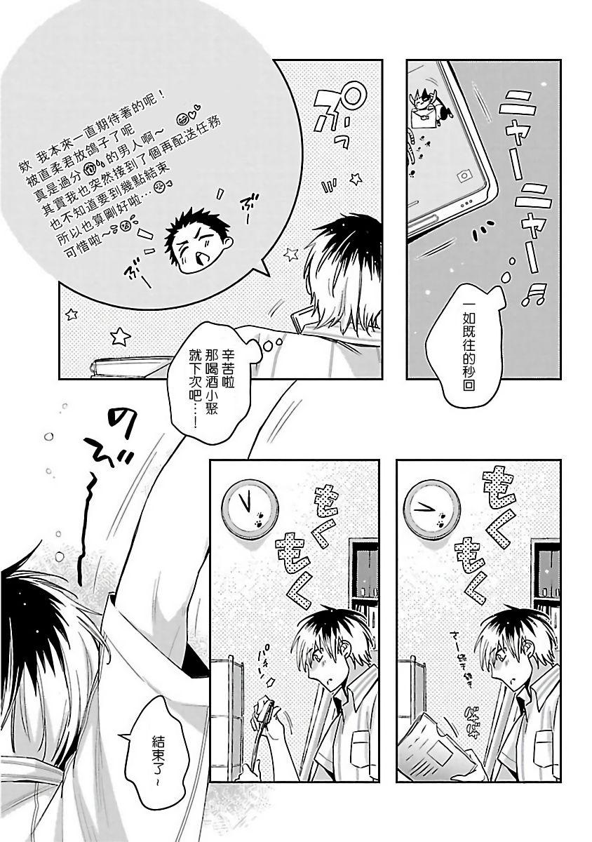 Love Delivery Ch. 1-4 69