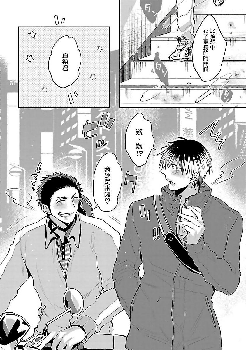 Love Delivery Ch. 1-4 70