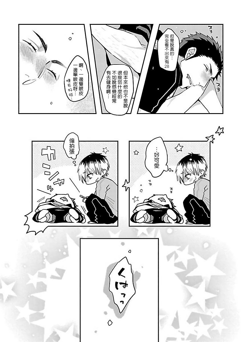 Love Delivery Ch. 1-4 73