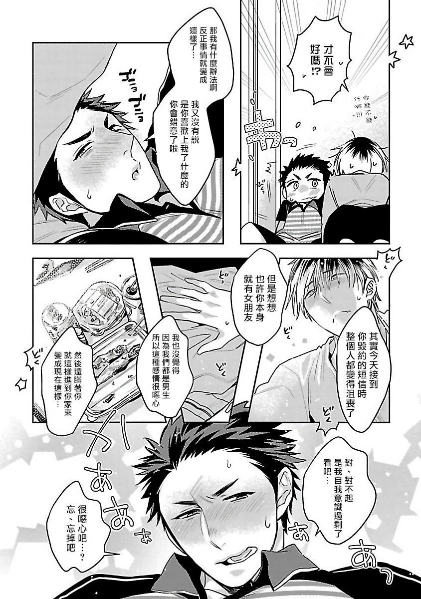 Love Delivery Ch. 1-4 75
