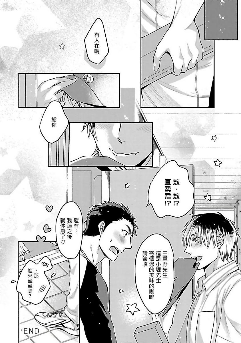 Love Delivery Ch. 1-4 81