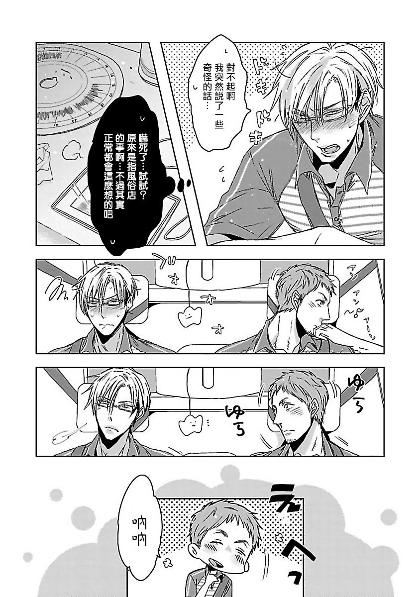 Love Delivery Ch. 1-4 8