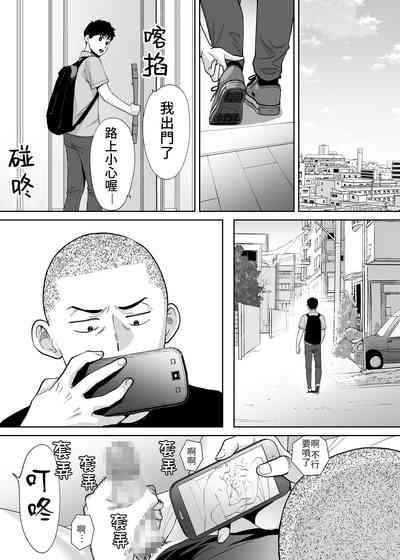 Karami Zakari Bangaihen| 醒時同交歡番外篇~貴史與飯田~ 9