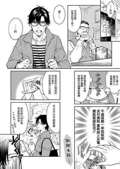 Oni no Esa ja Arimasen   我才不是妖怪的食物 1-5 2