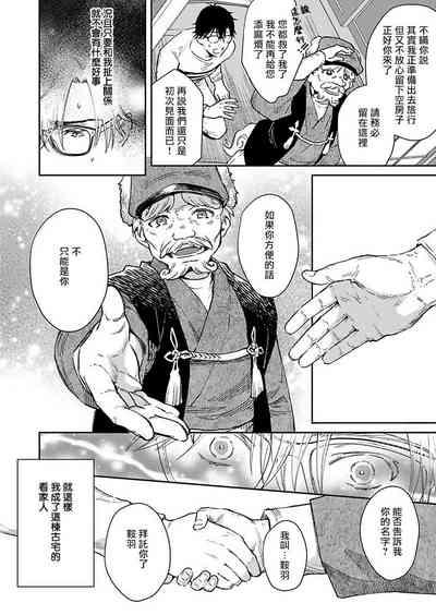 Oni no Esa ja Arimasen   我才不是妖怪的食物 1-5 8