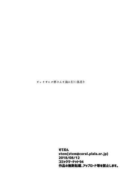 Bitch Gal Hiiragi-san to Umi ni Iku Rakugaki 7