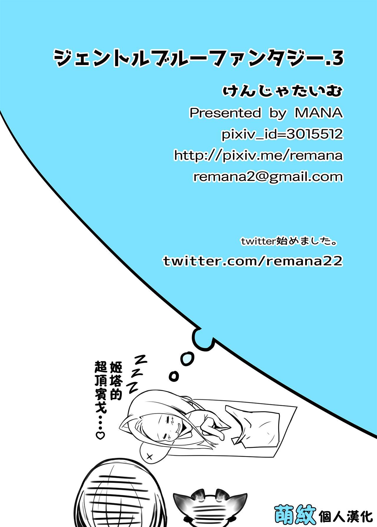 Gentle Blue Fantasy 3 16