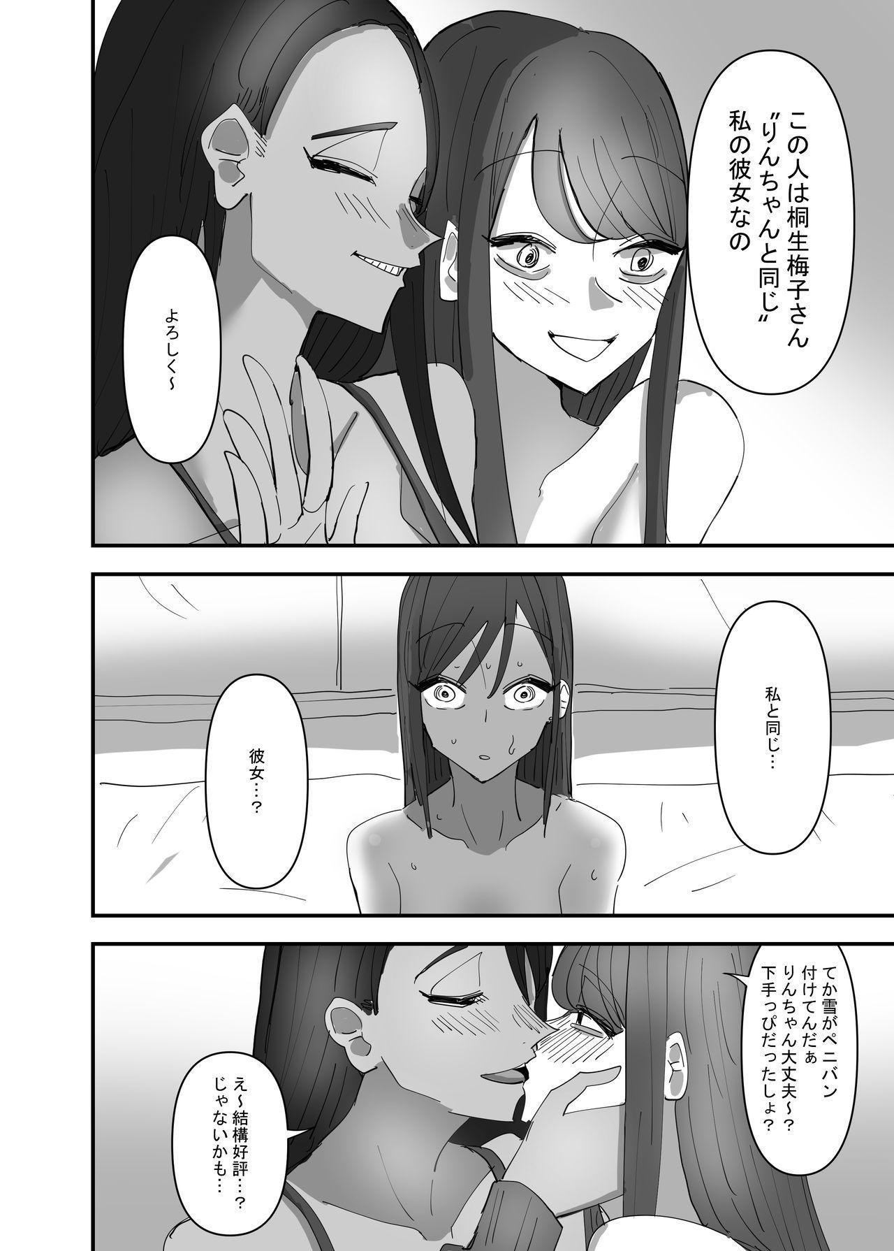Yuri, Sakimidareru3 17