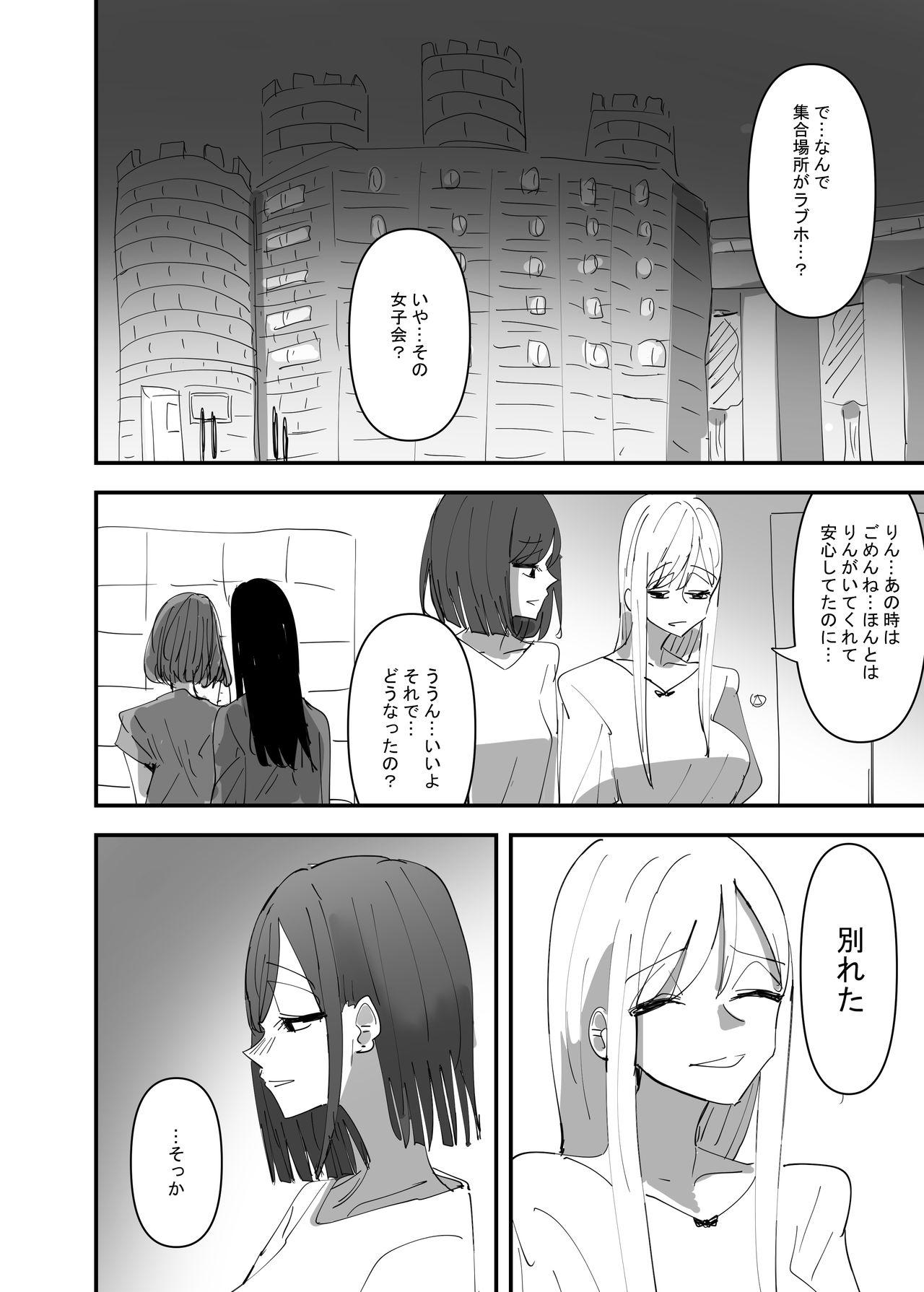 Yuri, Sakimidareru3 23
