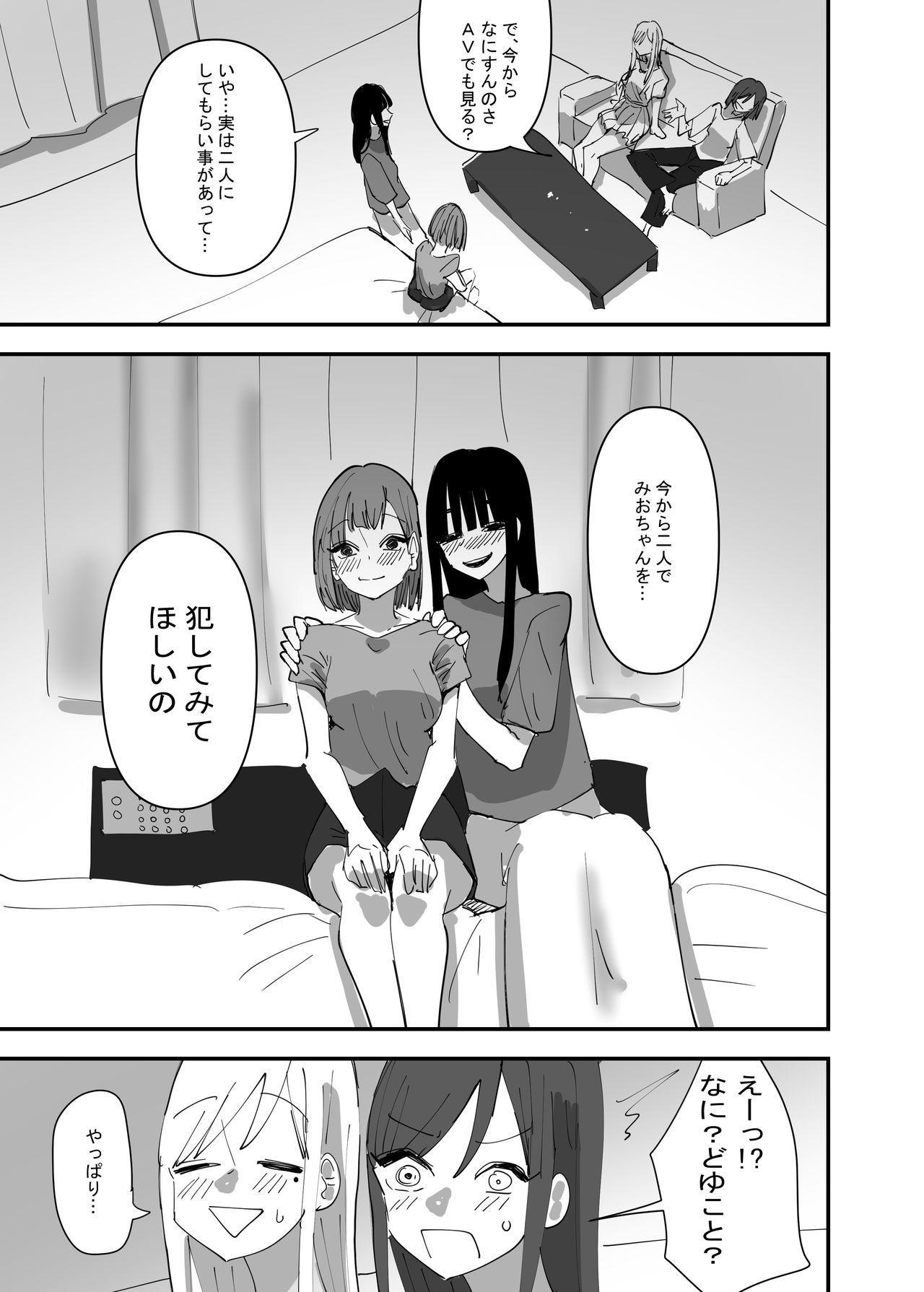 Yuri, Sakimidareru3 24