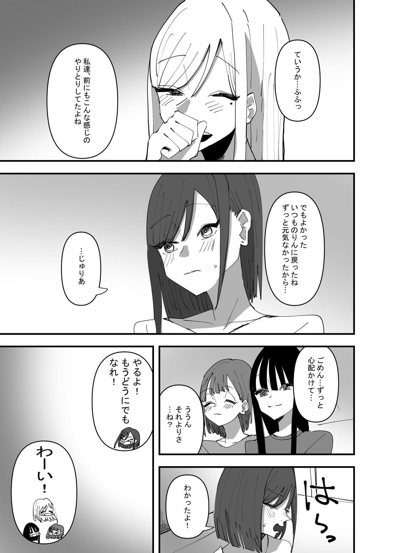 Yuri, Sakimidareru3 26