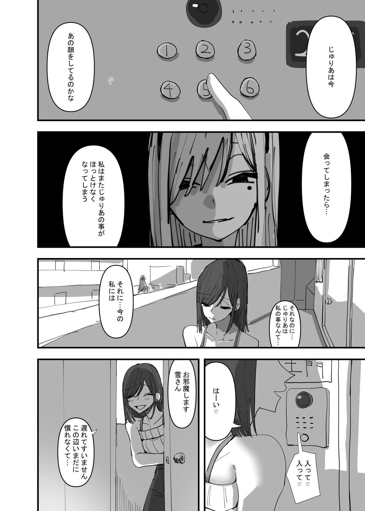 Yuri, Sakimidareru3 3