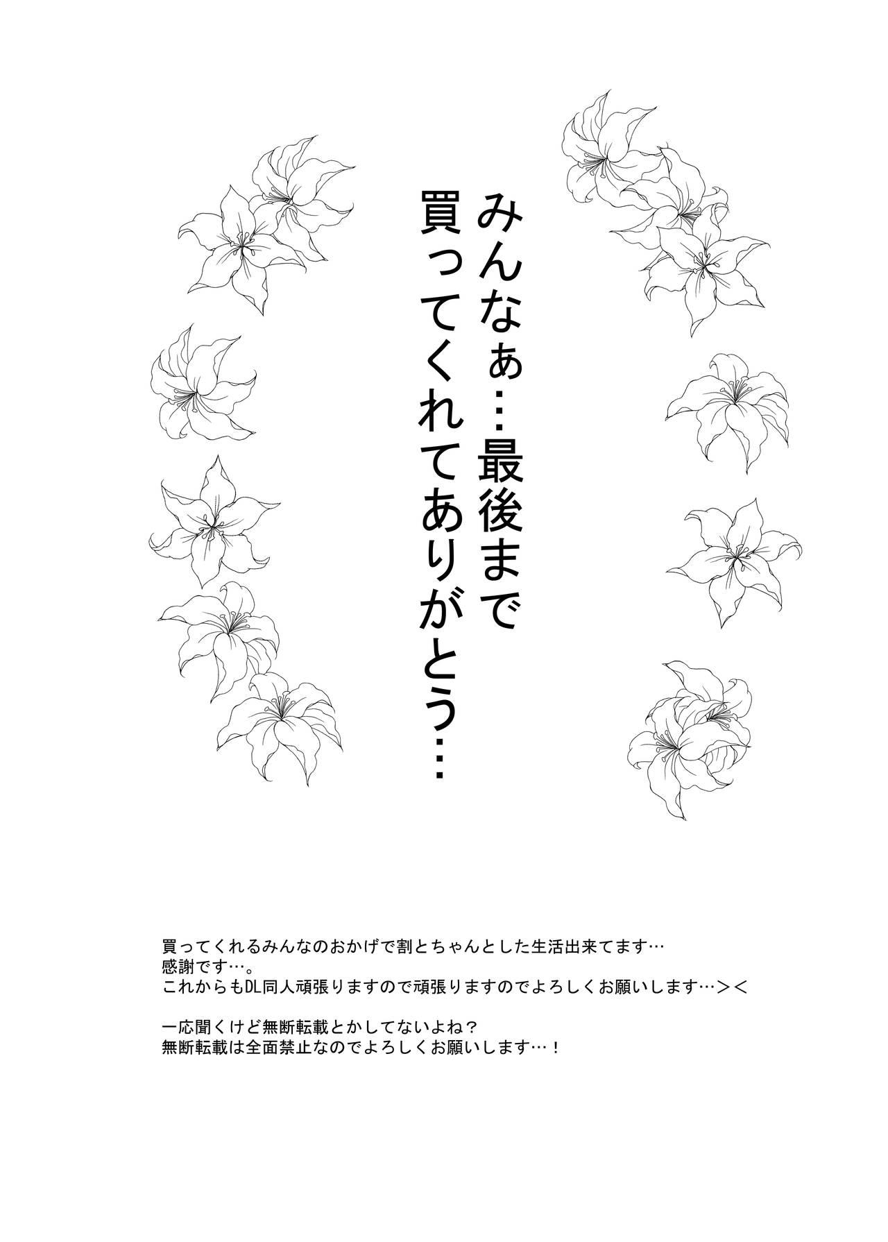 Yuri, Sakimidareru3 45
