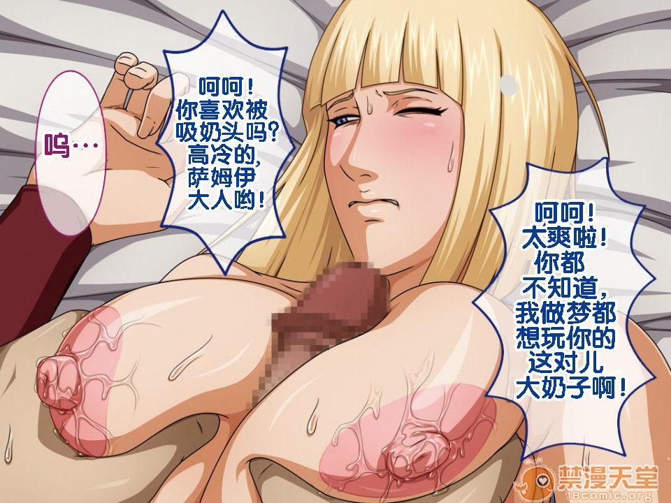 Naruto凌辱CG集(Naruto) 29