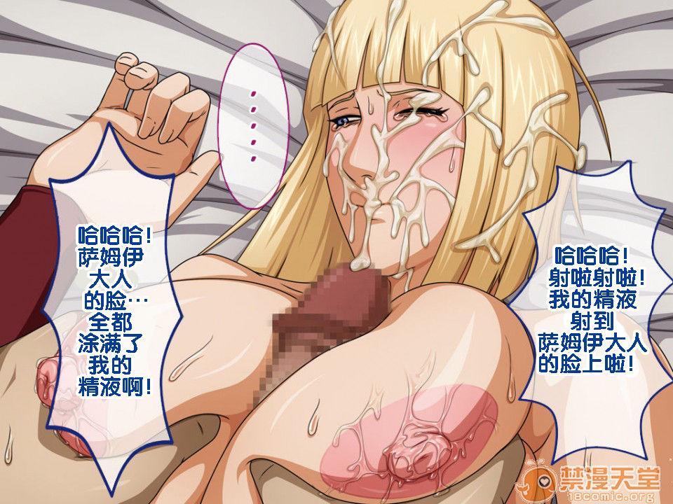 Naruto凌辱CG集(Naruto) 31