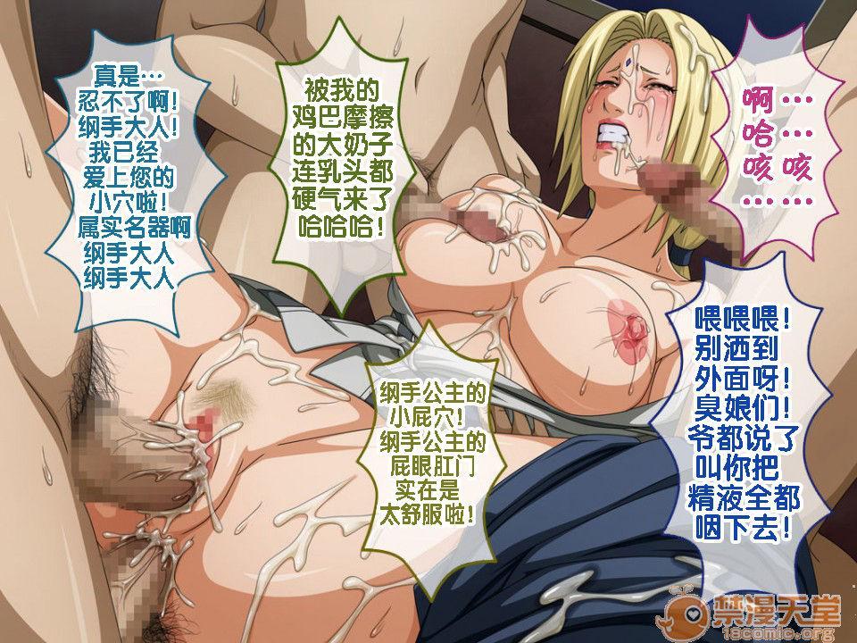 Naruto凌辱CG集(Naruto) 3
