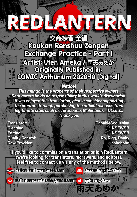 Koukan Renshuu Zenpen | Exchange Practice First Part 31