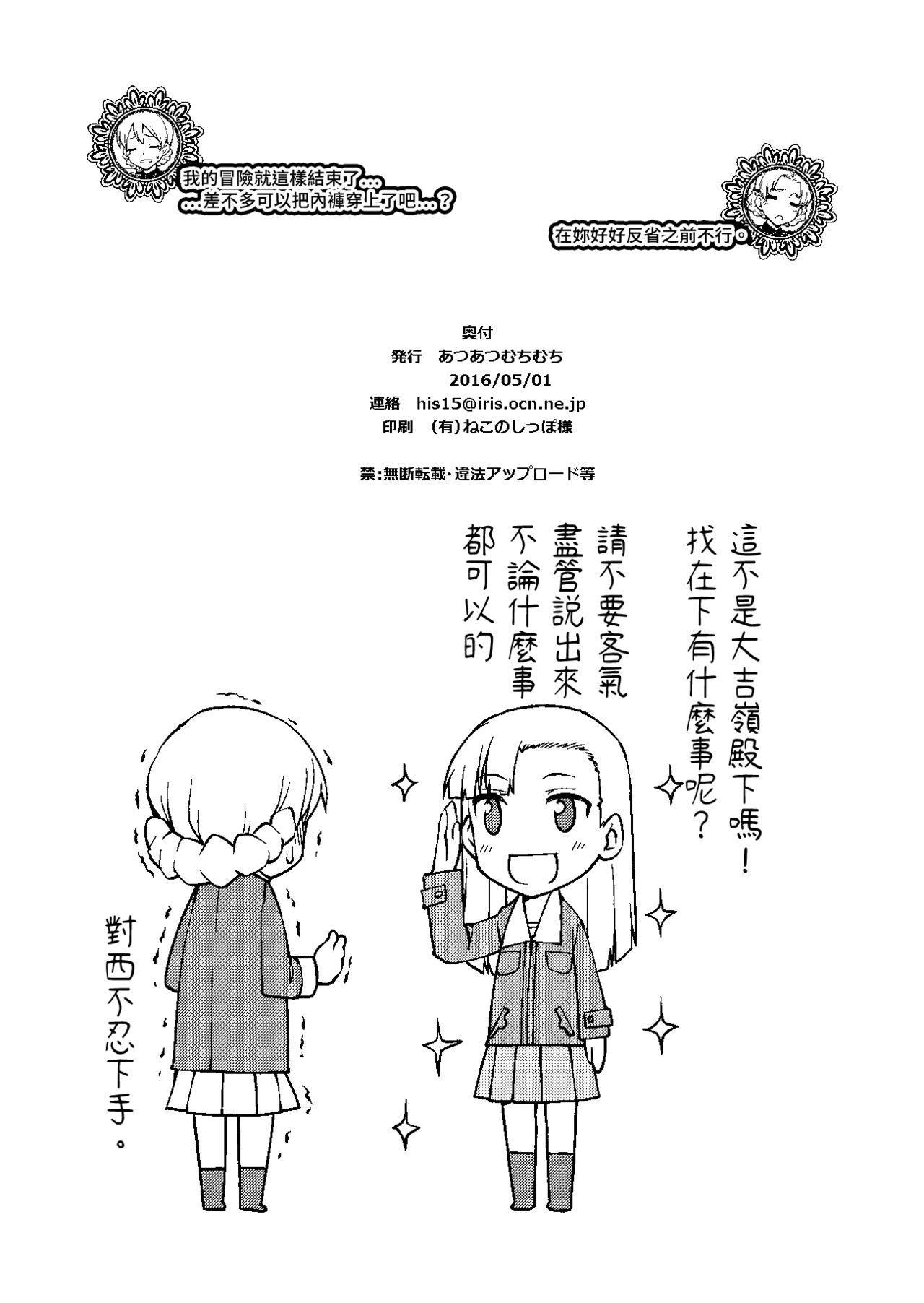 Toutotsu ni Fuku ga Hiketobu Senshadou | 突然就爆衣ㄉ戰車道 10