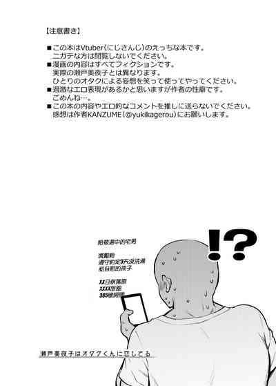 Seto Miyako wa Otaku-kun ni Koi Shiteru 3
