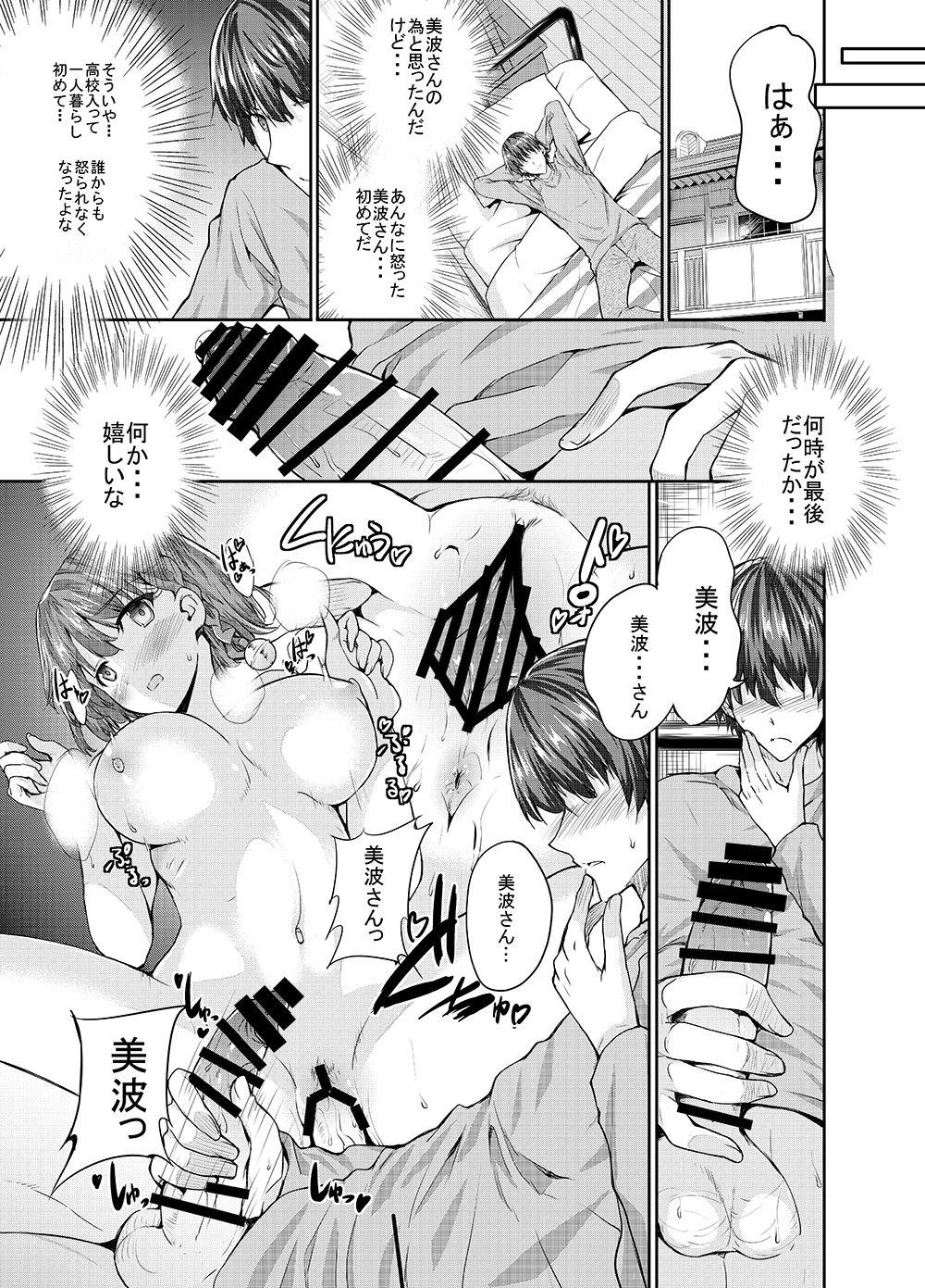 Onee-san ni Okoraretari Nakanaori SEX Shitari 6