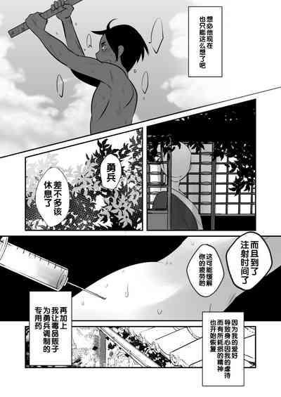 愛国娼年婚姻譚後編(Chinese) 10