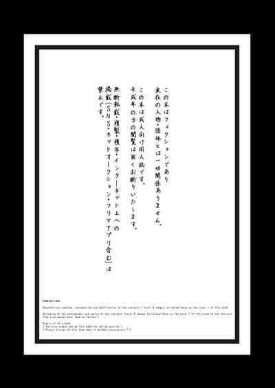 愛国娼年婚姻譚後編(Chinese) 3
