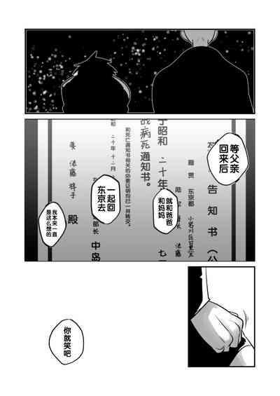 愛国娼年婚姻譚後編(Chinese) 5